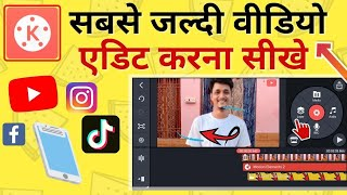 How to use Kinemaster Step by Step [ Full Tutorial Video in Hindi/Urdu ]