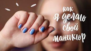 💅 МОЙ МАНИКЮР || Как я делаю маникюр и чем пользуюсь 💅