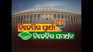 Naveen springs surprise, to support BJP candidate for Rajya Sabha
