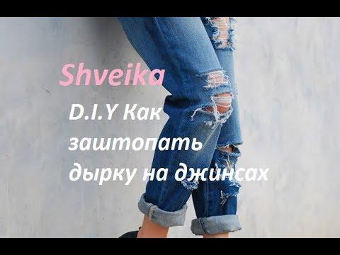 D.I.Y Как поставить заплатку на джинсы. Sew.