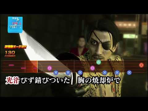 Yakuza Kiwami 2  - Karaoke With Uncle Kaz (Full Combo) PS4 PRO