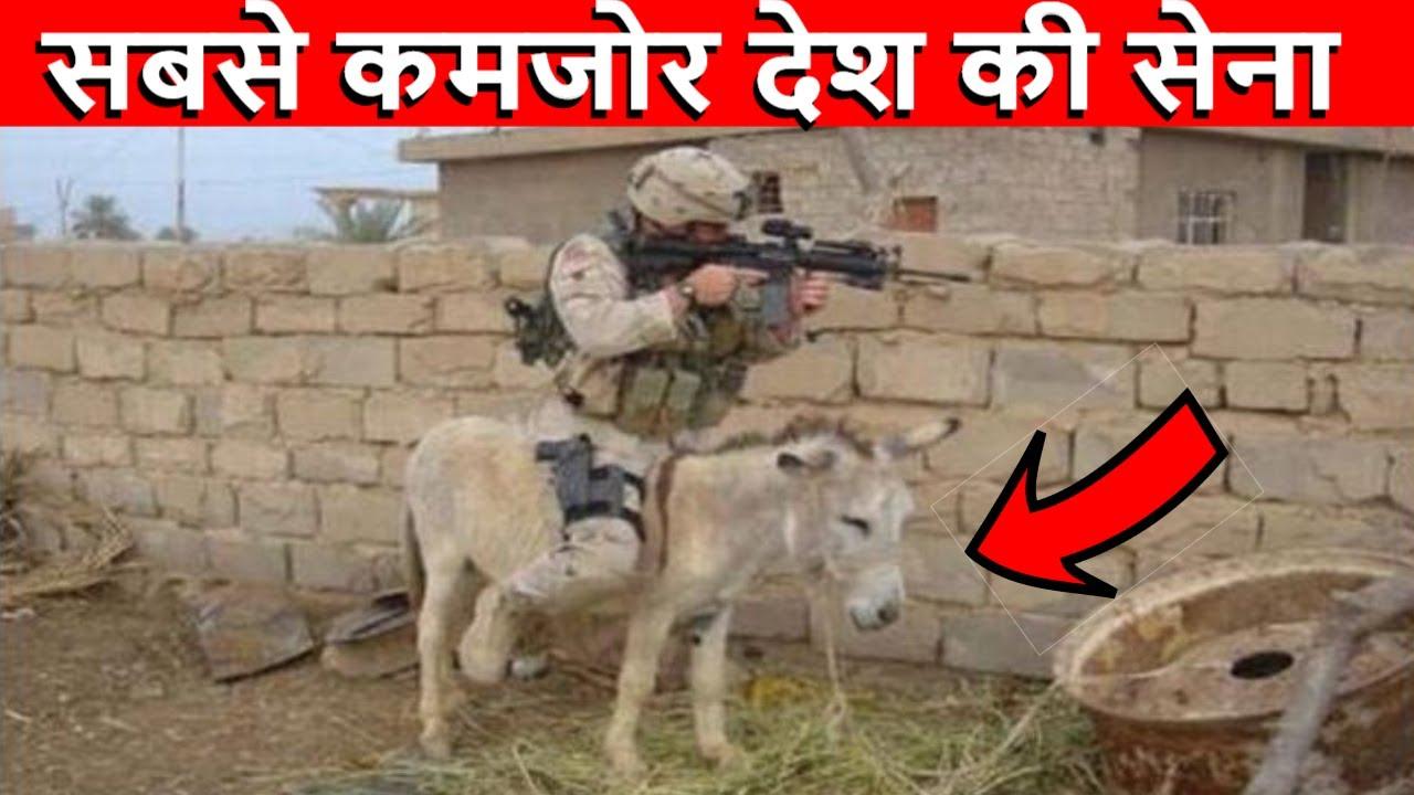 दुनिया की 5 सबसे कमजोर सेना | 5 Weakest Armies In the World