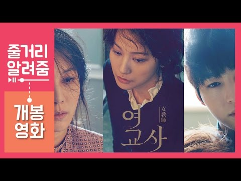 여교사 [줄거리 알려줌] (김하늘, 유인영, 이원근 주연, MISBEHAVIOR, 2015)