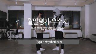Tyga - Maykherkhum Choreograph…