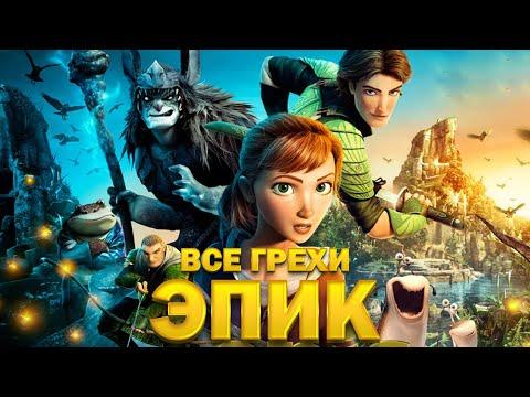 Гидонлайн эпик мультфильм 2013