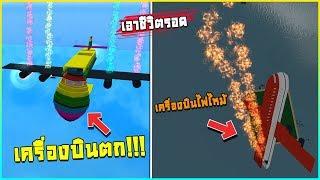 ✈️ ROBLOX 🌩️ -  เอาชีวิตรอดจากเหตุการณ์เครื่องบินตกและไฟไหม้!? ตรูไม่เคยขับ!!