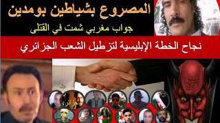 رد على الشعب الجزائري المصروع بشياطين هواري بومدين .. بسبب مغربي شمت في ضحايا الطائرة المحطمة