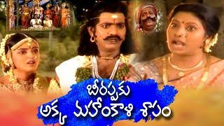 Beerappa Akka Mahankali Shapam katha | Beerappa Charitra | Beerappa Oggu Kathalu Telugu