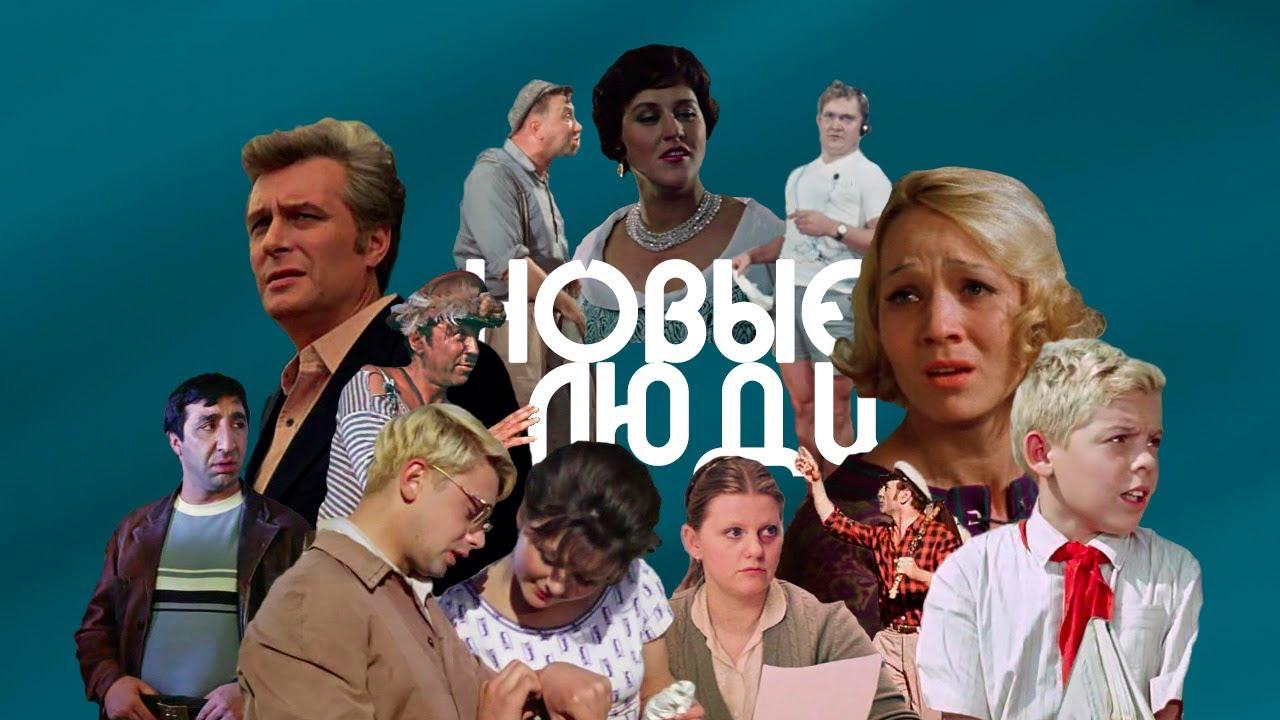 Актеры СССР u0026 Сплин  Новые люди  Кастусь TV
