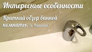 Краткий обзор ванной комнаты в Кишинёве. Интересные особенности.