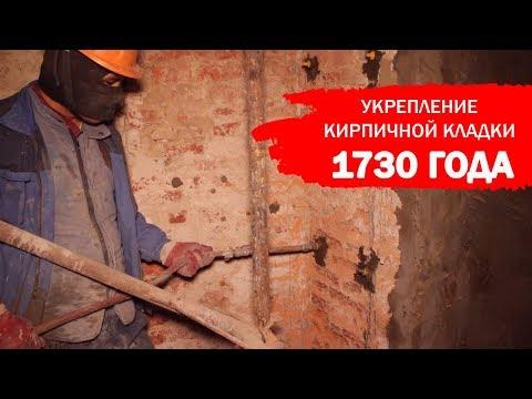 ИНЪЕКТИРОВАНИЕ КИРПИЧНОЙ КЛАДКИ 1730 ГОДА! | Конюшенная площадь