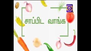 Saappida vaanga - DD Podhigai tv Show
