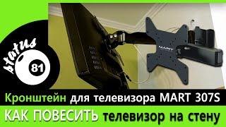 Как повесить телевизор на стену / Кронштейн для телевизора / Повесить телевизор