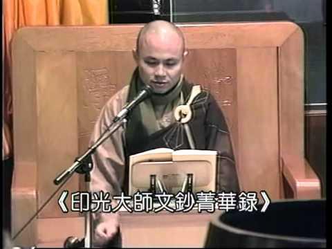 慧律法師 印光大師文鈔菁華錄 01