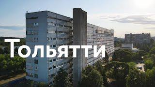 Тольятти Город вечной юности