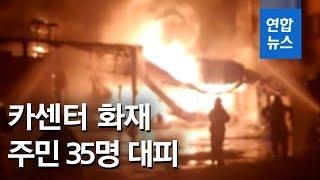 서울 강남구 카센터에서 불…1시간 반 만에 진화 / 연…