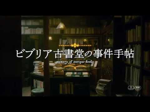 『ビブリア古書堂の事件手帖』特報映像