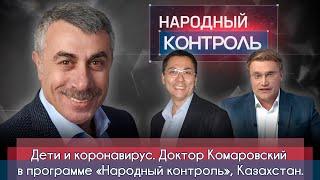 Дети и коронавирус Доктор Комаровский в программе Народный контроль Казахстан