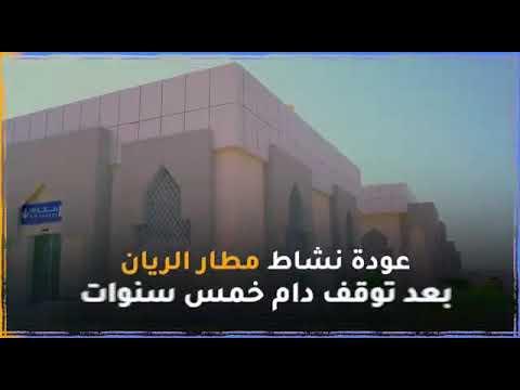 افتتاح مطار الريان الدولي بحضرموت