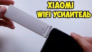 Огляд, настройка і досвід використання Xiaomi Mi WIFI Amplifier 2. Підсилювач WIFI сигналу