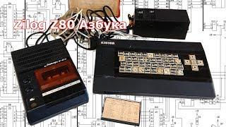 "Клон ZX Spectrum ""Азбука"" - Обзор и разбор"