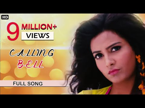 Calling Bell (Full Video) | Aami Sudhu Cheyechi Tomay | Ankush | Subhashree | Eskay Movies
