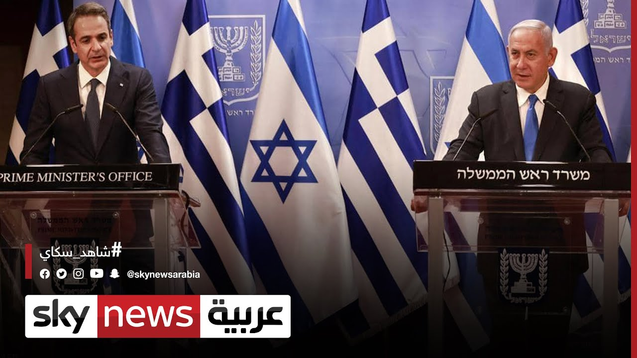 إسرائيل واليونان توقعان أكبر صفقة ثنائية في مجال التعاون العسكري والدفاعي  - نشر قبل 2 ساعة