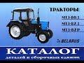 Скачать каталог трактора МТЗ 82