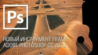 Новый инструмент Frame Adobe Photoshop CC 2019 || Уроки Виталия Менчуковского