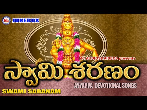 స్వామి-శరణం-|-swami-saranam-|-hindu-devotional-songs-telugu-|-ayyappa-devotional-songs