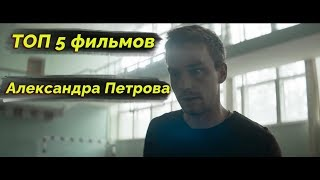 ТОП 5 фильмов с Александром Петровым