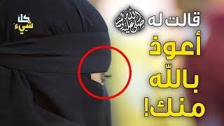 من هي المرأة التي تزوجها النبي ﷺ وقالت له أعوذ بالله منك؟ وبماذا رد الرسول عليها؟