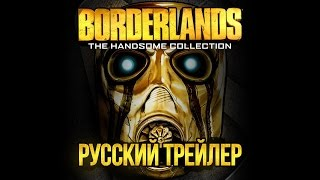 Русский трейлер Borderlands: The Handsome Collection