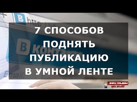7 способов поднять публикацию в умной ленте ВКонтакте ►