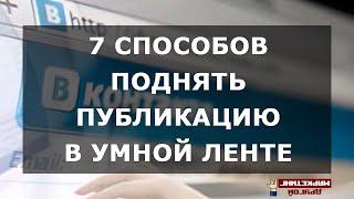 7 способов поднять публикацию в умной ленте ВКонтакте ►(, 2016-08-09T13:32:57.000Z)