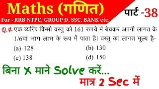 Maths (गणित)//Part-38//For-RAILWAY NTPC, GROUP D, SSC CGL, CHSL, MTS, BANK & ALL EXAMS