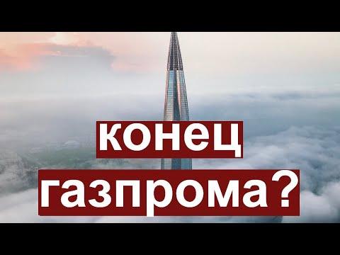 Крах «Газпрома» и судьба России. Убытки, долги и расходы будут покрываться за счёт народа?