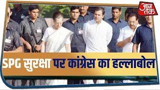 Sonia-Rahul की SPG सुरक्षा हटाने पर संसद और सड़क पर मचा संग्राम