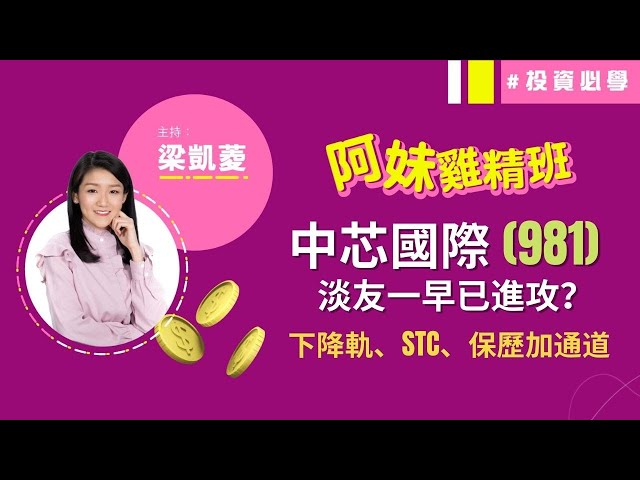 中芯(981)中線企唔穩呢個位會穿$20⁉️😱短期關鍵位📣📍黃金比率、SAR