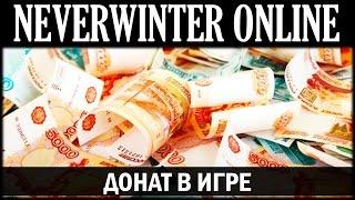 NEVERWINTER ONLINE - Донат