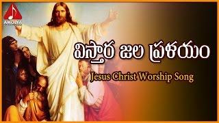 Lord jesus popular worship songs. listen to vistara jala paralayamulu telugu christian song on amulya audios and videos .jesus ( 7–2 bc ad 30–33), also re...