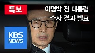 [KBS 뉴스특보 다시보기] 이명박 전 대통령 수사 결과 발표