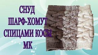 Снуд шарф-хомут спицами градиентом с косами подробный мастер класс
