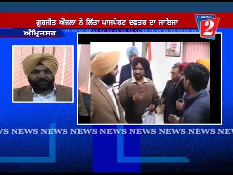 MP Visit Passport Office Amritsar, Channel 2