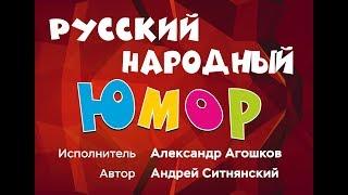 Русский народный юмор
