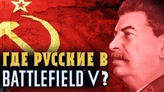 Почему в Battlefield V и Call of Duty: WWII нет русских кампаний?