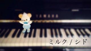【ミルク】 シド ピアノ