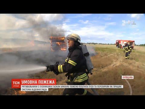 ТСН: Стовпи диму та виття сирен: у Київській області відбулися навчання рятувальників