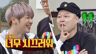 짱 먹으려는 강다니엘(Kang Daniel)의 도발(!)