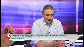 Какво каза президентът Румен Радев в българския парламент
